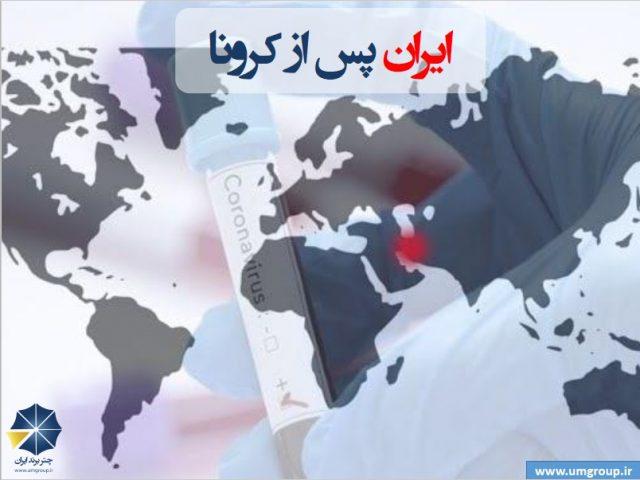 ایران پس از کرونا www.umgroup.ir