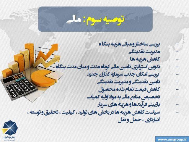 توصیه هایی برای کسب و کارها و سازمانها برای گذر از کرونا www.umgroup.ir مالی