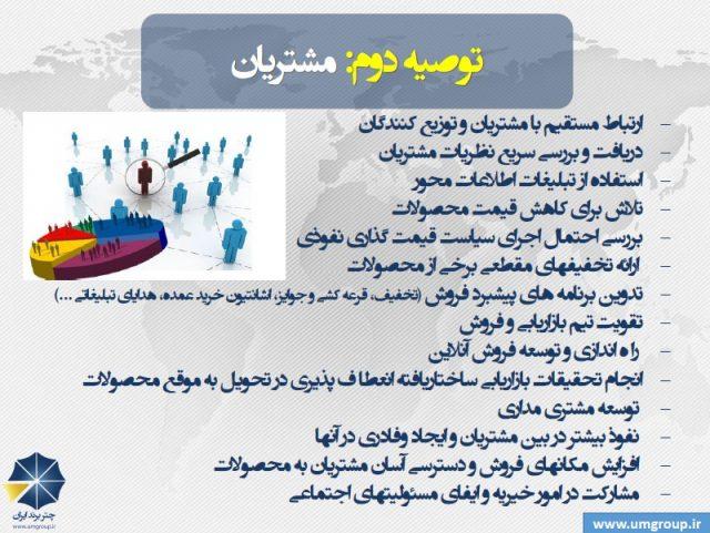 توصیه هایی برای کسب و کارها و سازمانها برای گذر از کرونا www.umgroup.ir مشتریان
