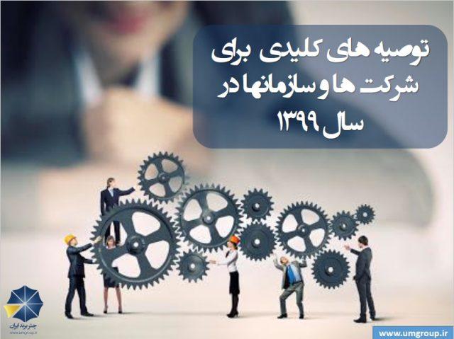 توصیه هایی برای کسب و کارها و سازمانها برای گذر از کرونا www.umgroup.ir