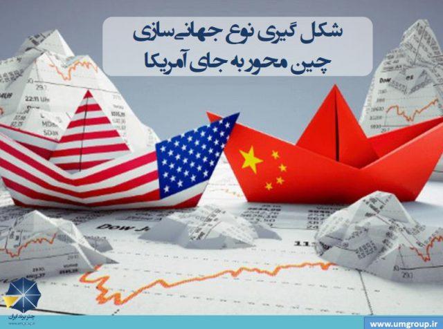 جهانی سازی چین محور به جای آمریکا www.umgroup.ir